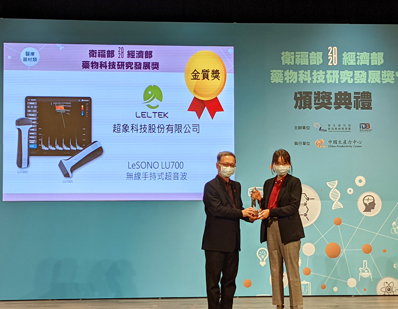 The ceremony of 2020 Pharmaceutical Technology & Research Development Awards